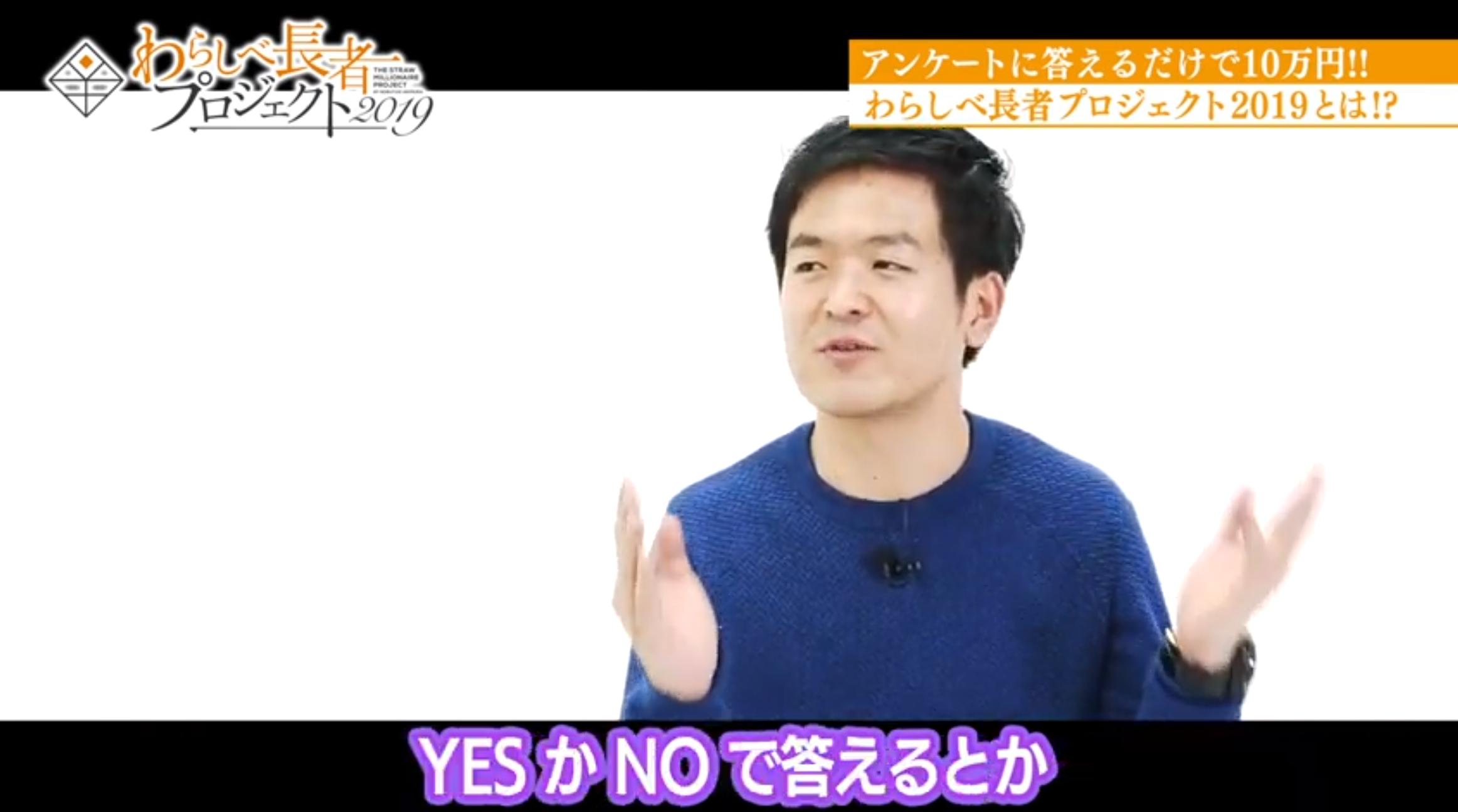 有村ノブユキ わらしべ長者プロジェクト2019 YouTube画像2