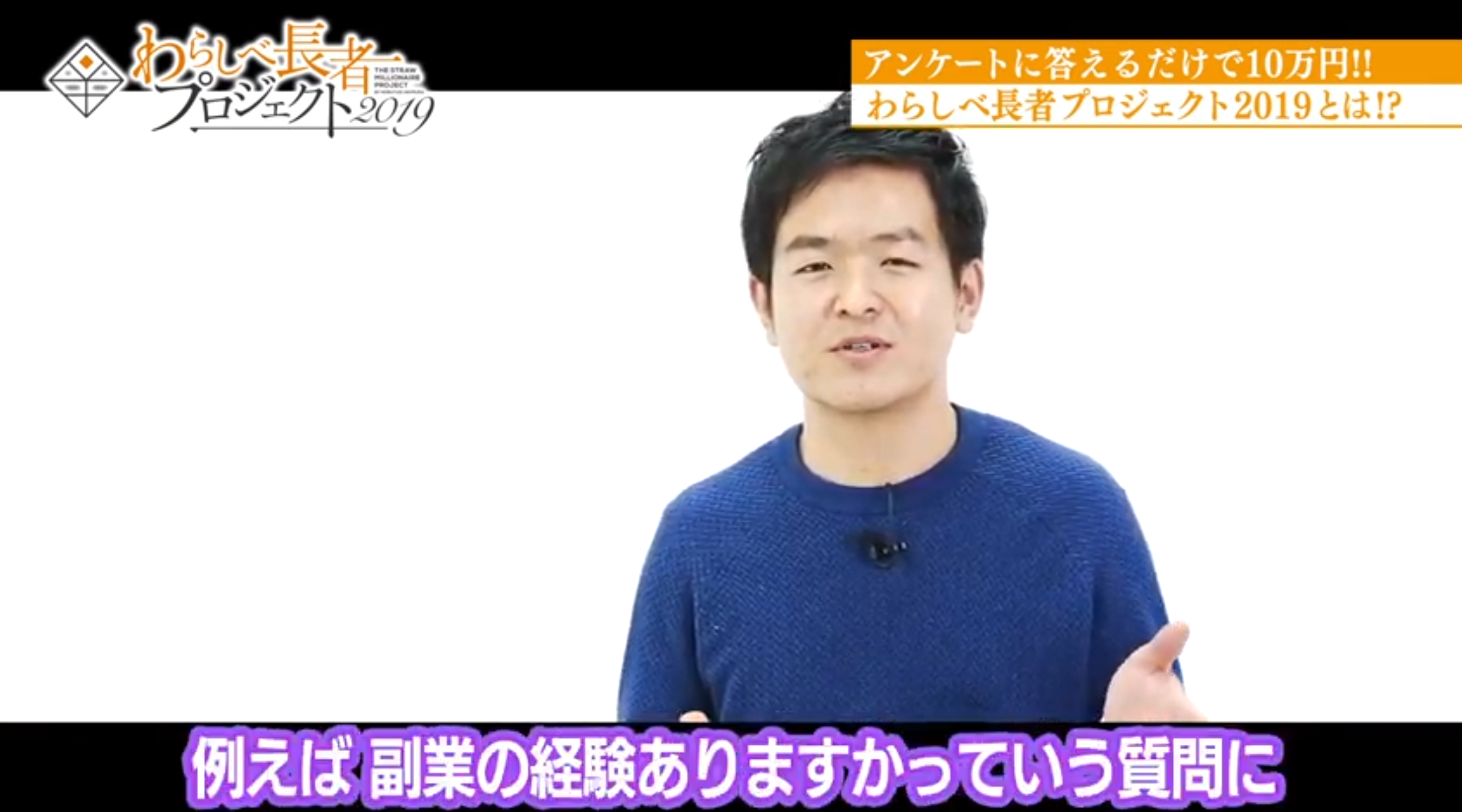 有村ノブユキ わらしべ長者プロジェクト2019 YouTube画像1