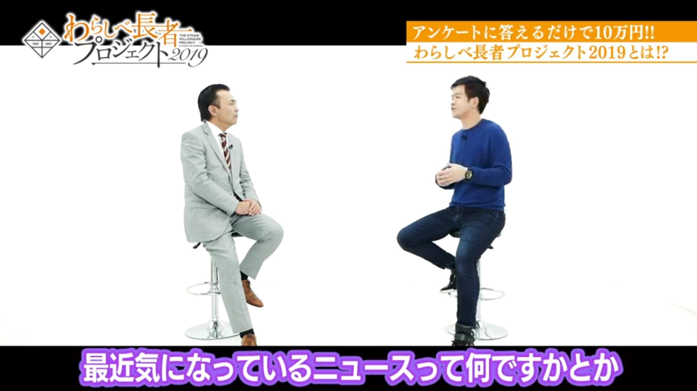 有村ノブユキ わらしべ長者プロジェクト2019 YouTube画像3