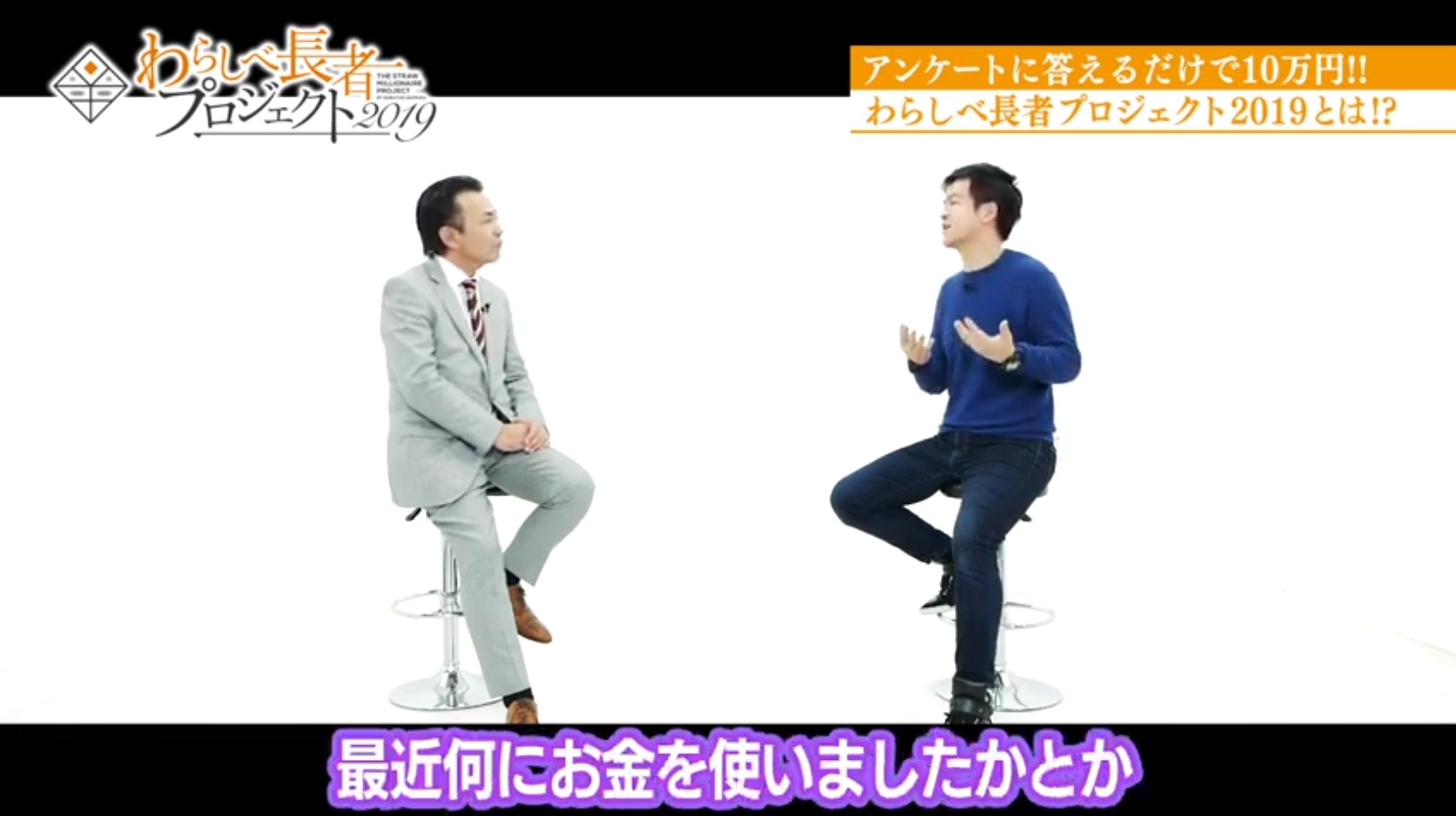 有村ノブユキ わらしべ長者プロジェクト2019 YouTube画像4