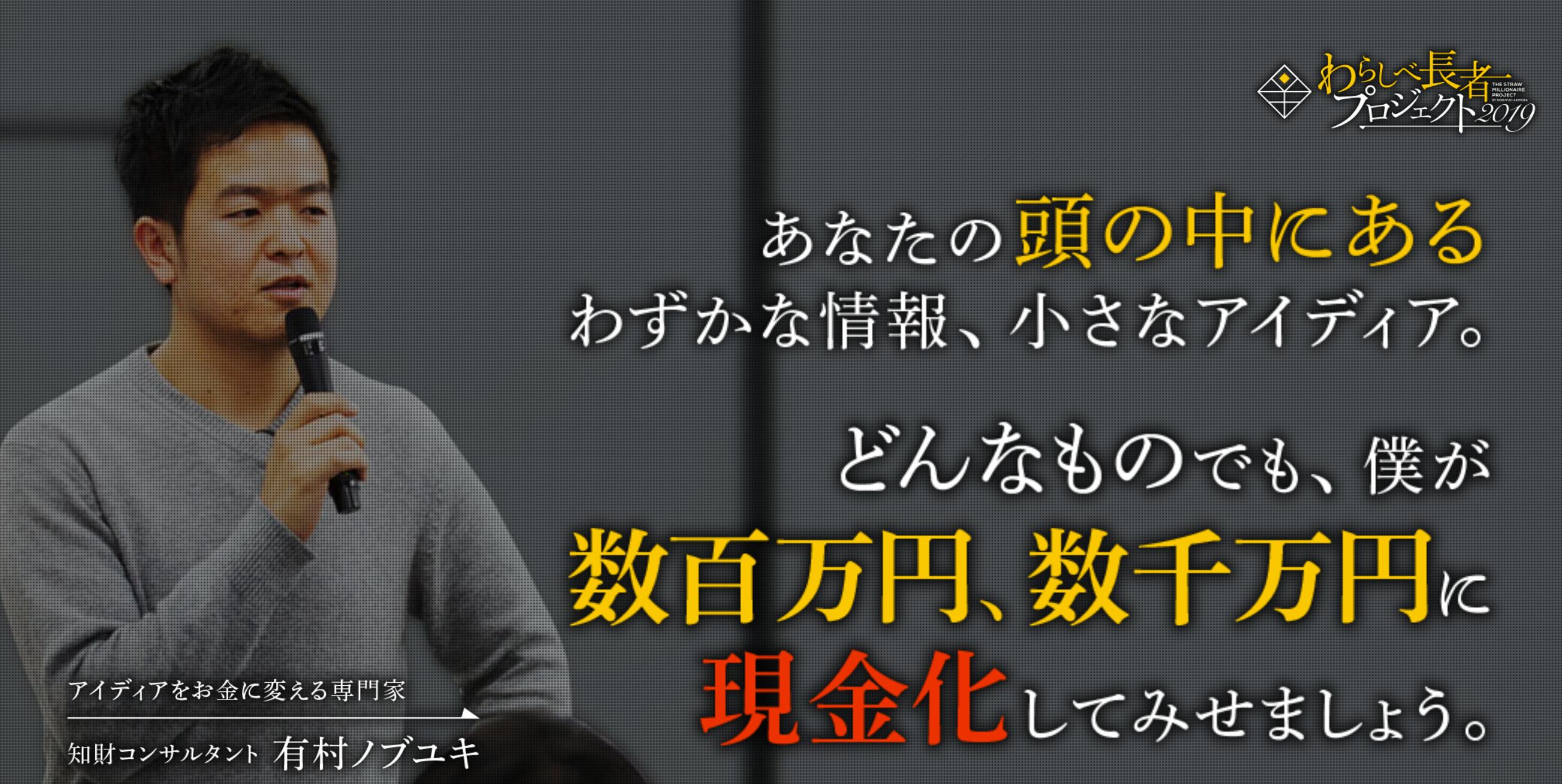 有村ノブユキ わらしべ長者プロジェクト2019レター画像