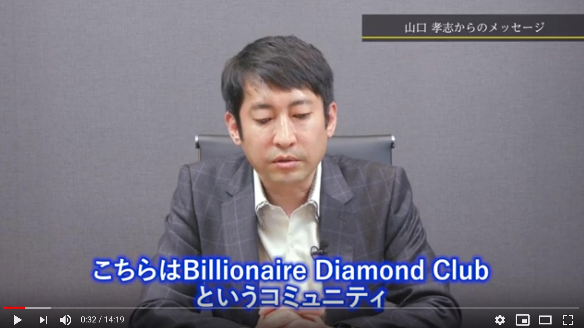 山口考志 ビリオネアダイヤモンドクラブ