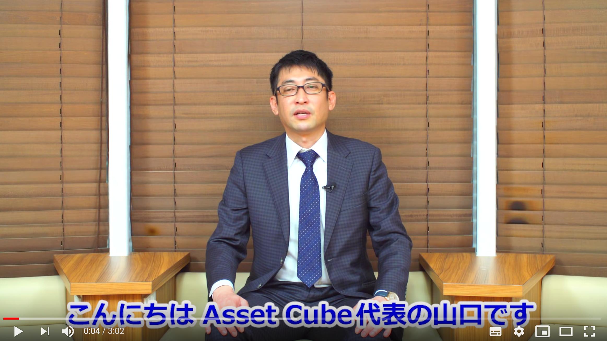 山口考志 資産30億円プロジェクトYouTube画像