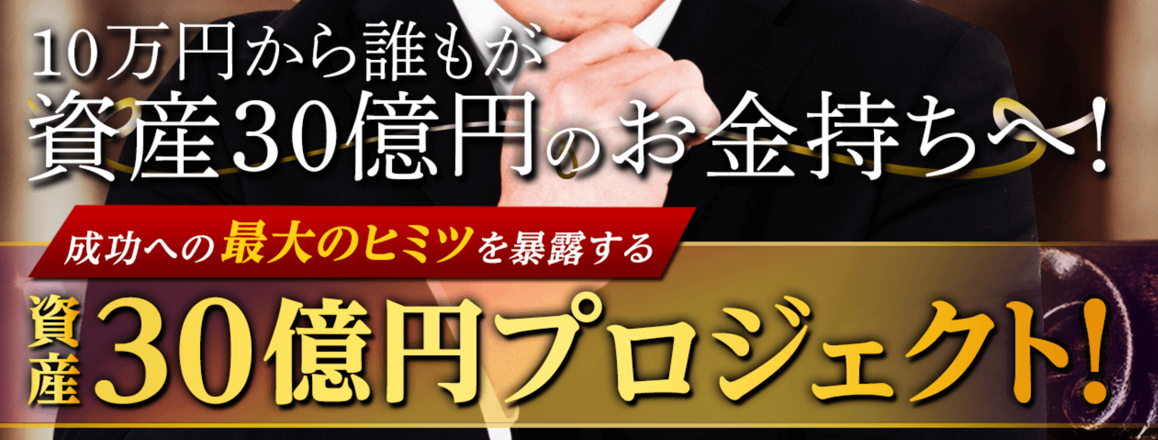 誰もが資産30億円を実現!?レター画像