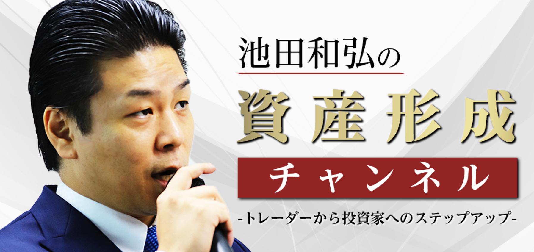 池田和弘 投資に成功する人・しない人の明らかな違い
