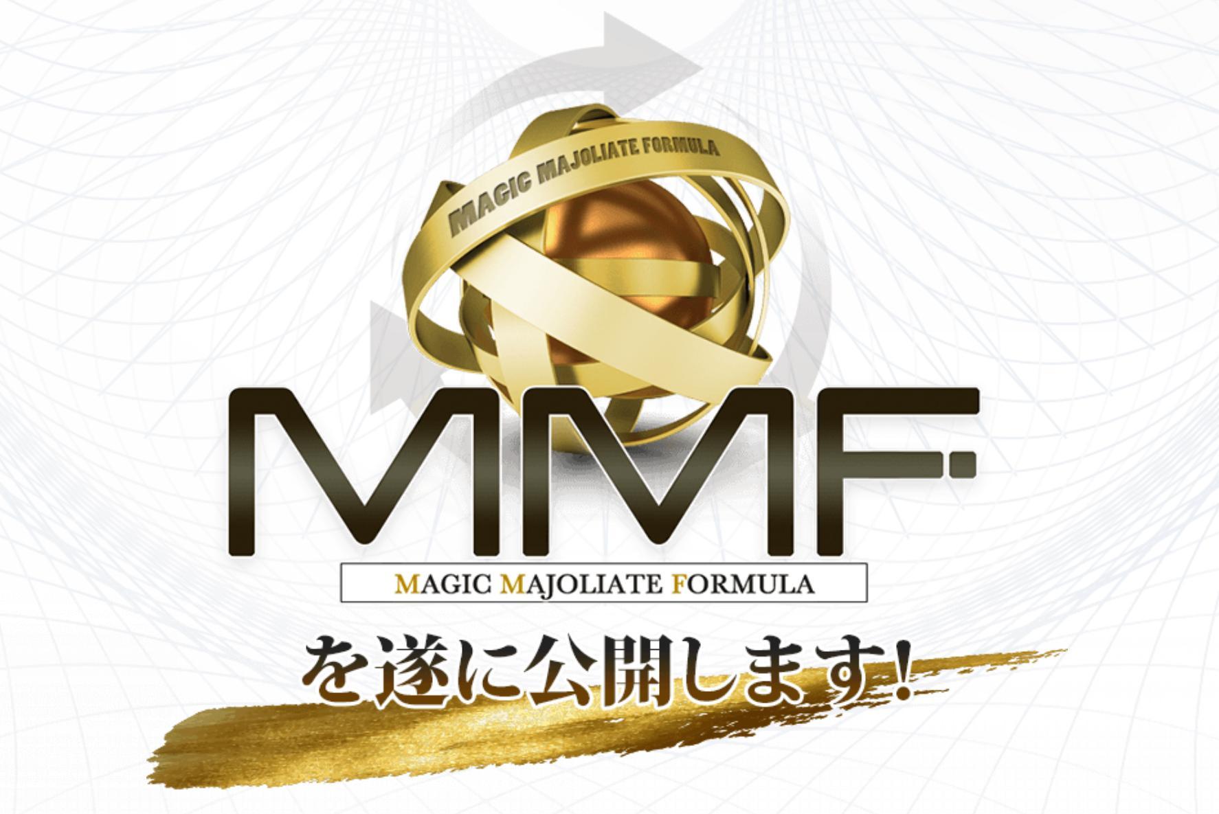MMFレター