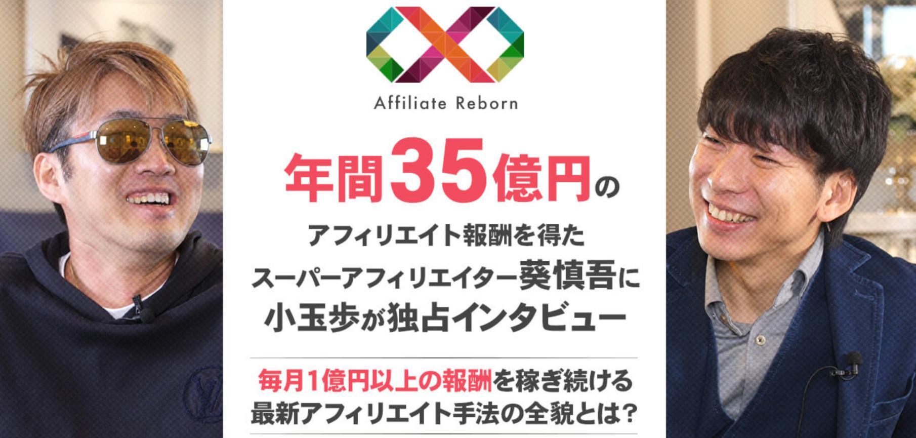 葵慎吾×小玉歩 アフィリエイトリボーン
