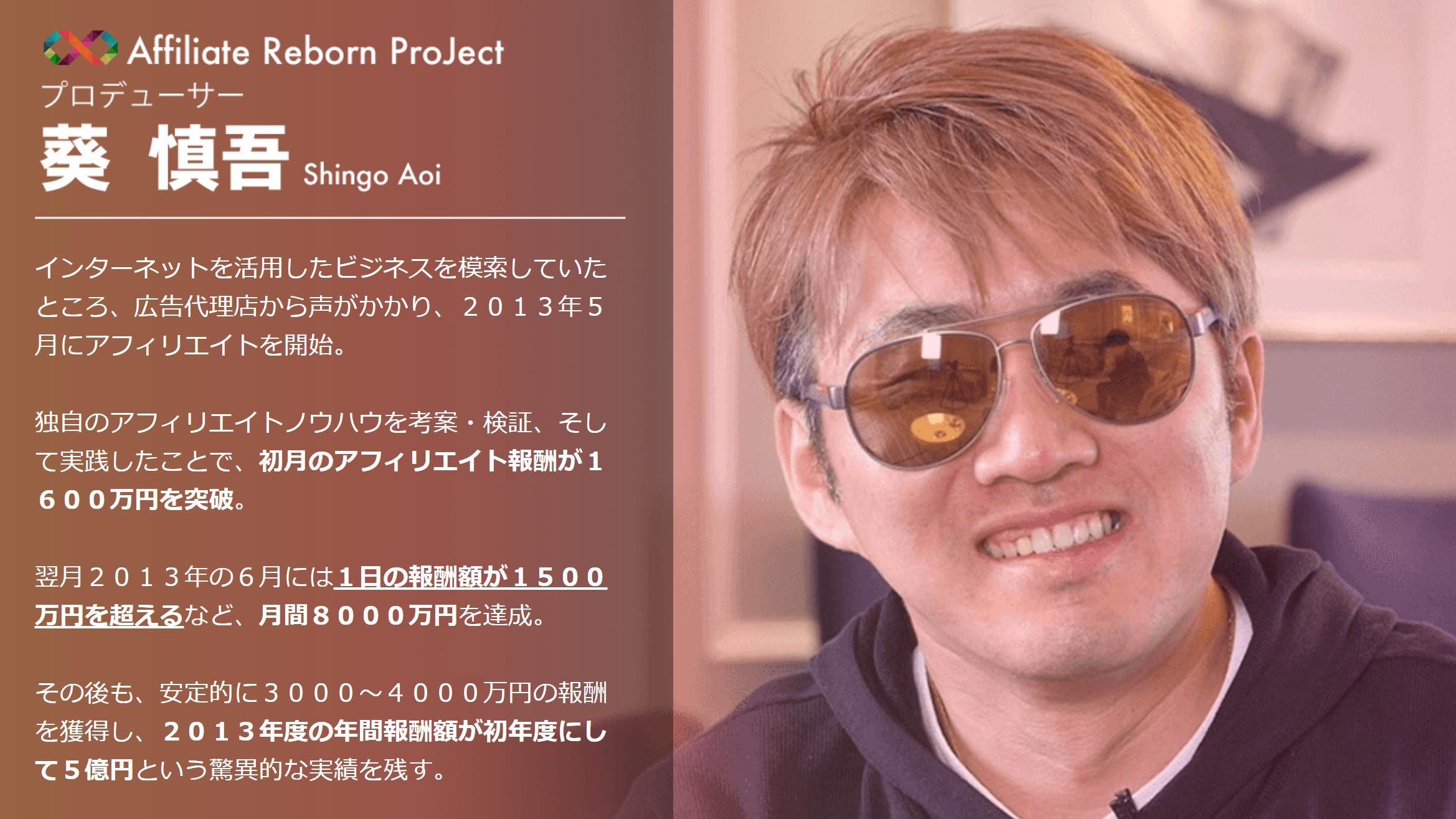 葵慎吾さんのプロフィール