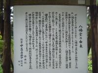 2018-11-05中尊寺菊祭り013