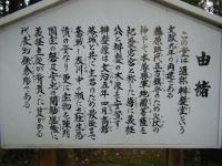 2018-11-05中尊寺菊祭り027