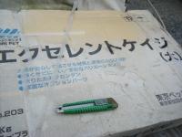 エクセレントケイジ(大)しろぷーうさぎ03