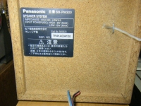 Panasonic SA-PM300MD重箱石24