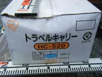 アイリス・キャリー HC-520重箱石03