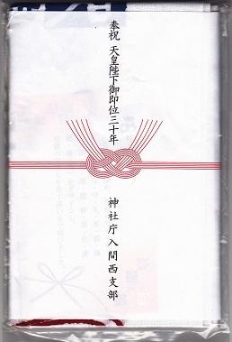 天皇陛下御即位三十年記念  高麗神社 12社記念品