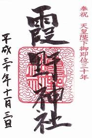 1-3霞野神社 天皇陛下御即位三十年記念