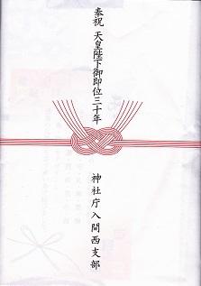 11-1奉祝 天皇陛下御即位三十年 記念手ぬぐい