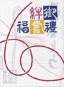 11-4奉祝 天皇陛下御即位三十年 神社庁入間西支部