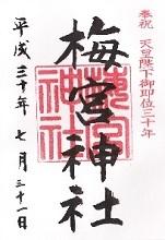 御朱印 梅宮神社 八幡神社