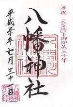 八幡神社 その1