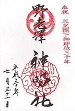 御朱印 神明社