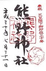 神社めぐり -熊野神社御朱印そ