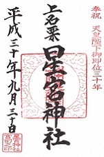 上名栗 星宮神社 -