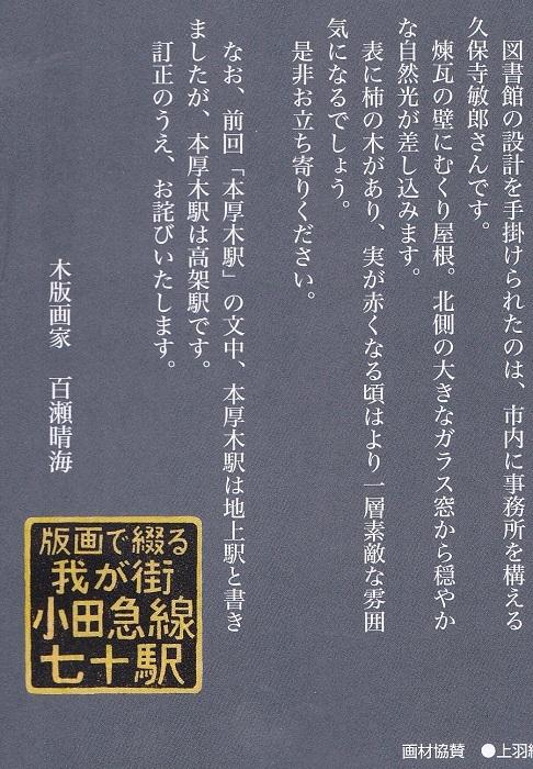 3 小田急線 秦野駅_解説後段