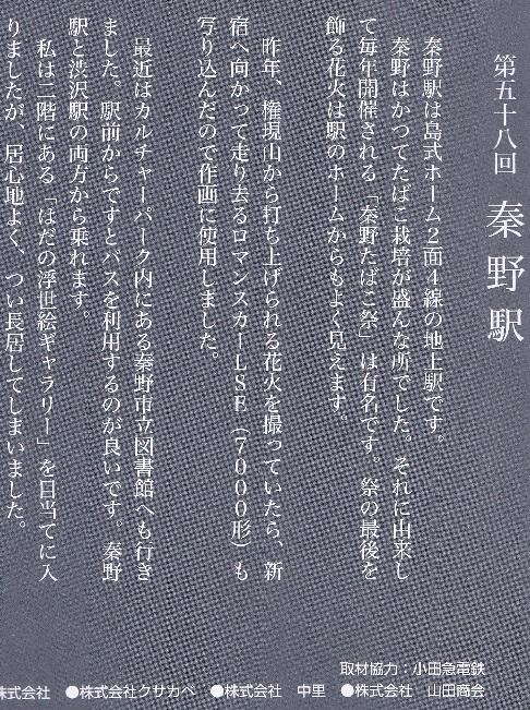 2小田急線 秦野駅 解説前段