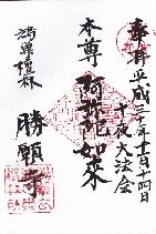 御朱印 勝願寺 平成30年11月14日