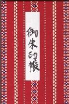 御朱印帳 勝願寺 平成30年11月14日