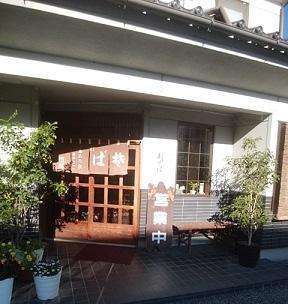 高野屋入口 20181120火曜日