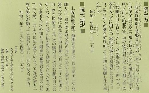 金井沢碑 その5-2