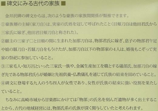 金井沢碑 その6-1