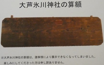 4 大芦氷川神社の算額