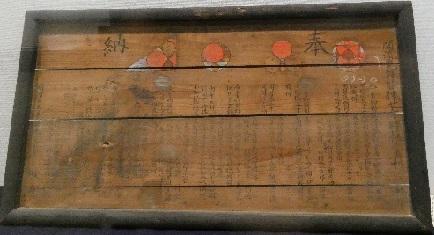 5 新井稲荷神社の算額