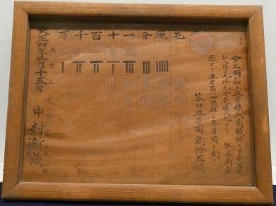 6 八幡神社の算額