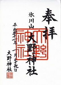 11 大野神社 御朱印