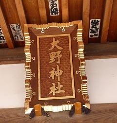 1 大野神社額.
