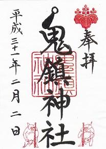 1鬼鎮神社 御朱印 平成31年2月2日