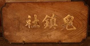 4鬼鎮神社額 平成31年2月2日