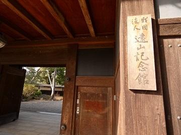 1 遠山記念館門