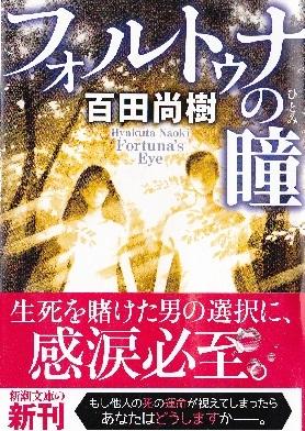 1 百田直樹小説 フォルトゥナの瞳