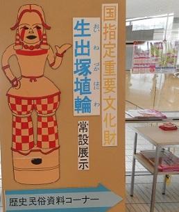 生出塚埴輪 常設展示 国指定重要文化財