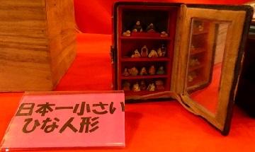 1 日本一小さいひな人形