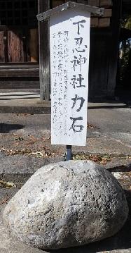 15-1 下忍神社 力石