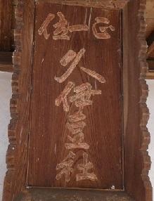 14 久伊豆社 下忍神社