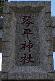 16 鳥居の琴平神社文字