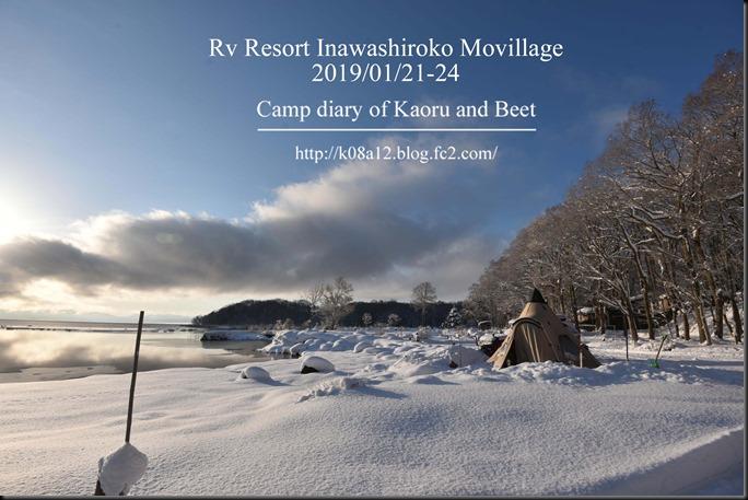 inawasiro201901-03-1