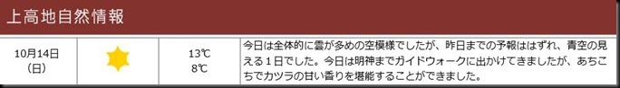 konashidaira201810-上高地自然情報1014