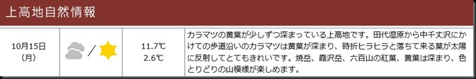 konashidaira201810-上高地自然情報1015